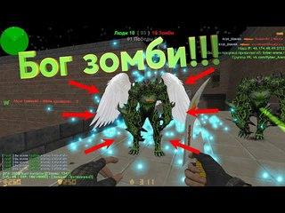Counter-strike 1.6 зомби сервер №425 [VIP+ADMIN+BOSS+LORD+ARCANA+DARK+ПАУТИНКА+ГРАБ]