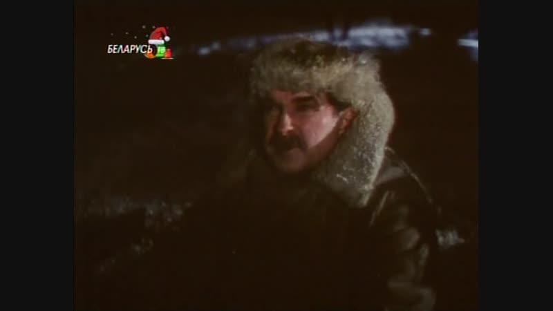 Х/Ф Свежына з салютам (2001) (Беларусь-ТВ, 26.12.2011)