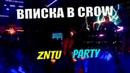 ВПИСКА В CROW БАРЕ ЗНТУ PARTY