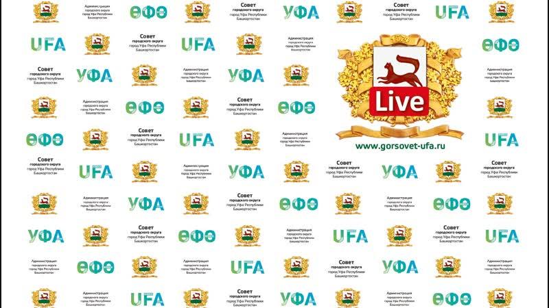 Очередное тридцать пятое заседание Совета городского округа город Уфа Республики Башкортостан четвёртого созыва