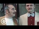 Владимир Этуш, Юрий Яковлев и Ирина Купченко в телеспектакле Великая магия. 2 серия (1980)