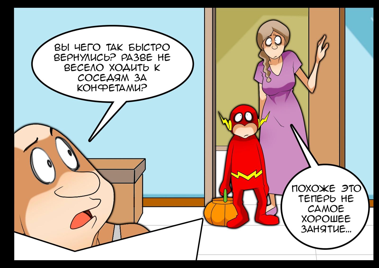 Комикс про образование