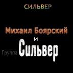 Михаил Боярский альбом Сильвер