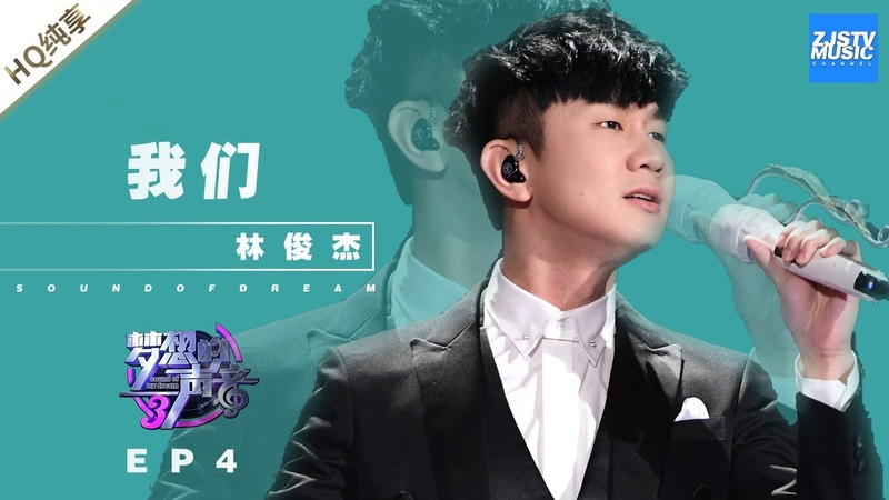 [ 纯享 ] 林俊杰《我们》《梦想的声音3》EP4 20181116 浙江卫视官方音乐HD