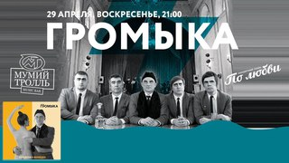 ГРОМЫКА - Как хорошо. Москва. Мумий Тролль Music Bar 29.04.2018