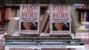 Новости на Россия 24 • Трамп назвал автора книги о нем психически неуравновешенным