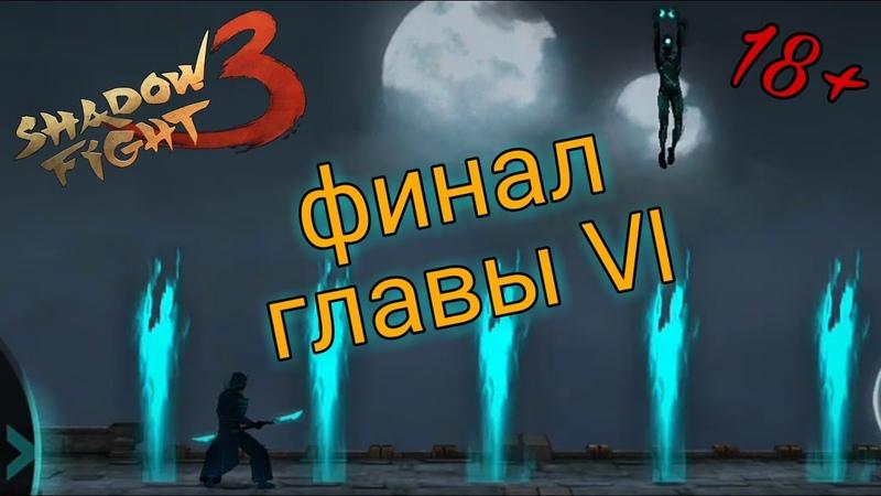 ФИНАЛ ГЛАВЫ 6, ТРИ СТРЕЛЫ и БОСС ТЕНЕВОЙ РАЗУМ, Shadow Fight 3 84
