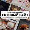 Создание сайтов Воронеж, SMM продвижение, дизайн
