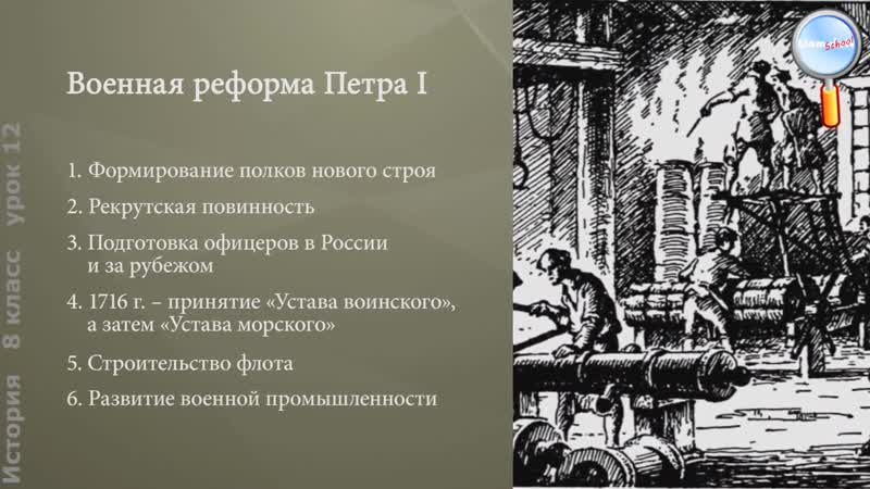 История 8 класс (Урок№12 - Северная война 1700–1721 гг.)