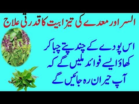 Natural Remedy For Ulcer And Stomach Acidity | Best Remedy For Ulcer
