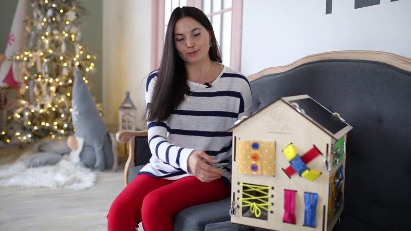 Развивающий домик - бизиборд 6 в 1 интервью мамы