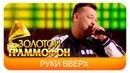 Руки Вверх - Попурри (Live, 2017)
