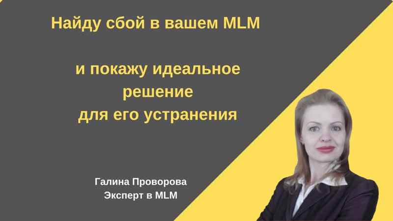 Найду сбой в вашем MLM и покажу идеальное решение для устранения pckjhcajcj