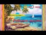 Пляж (картина за 2 минуты) Творческая мастерская