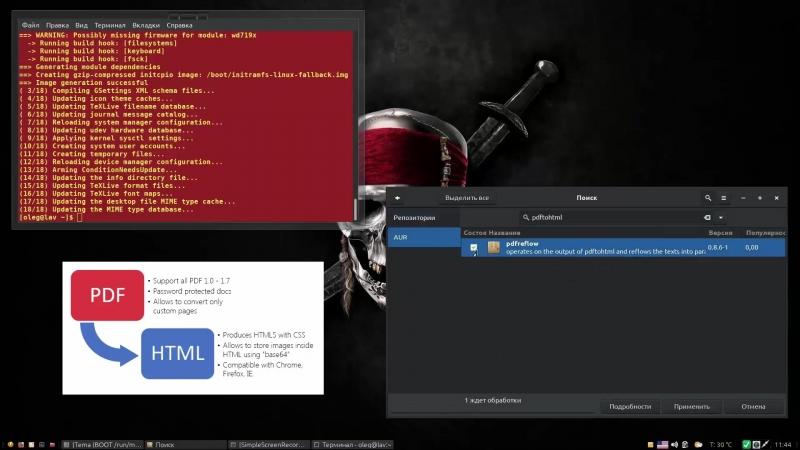 Просмотр PDF и DjVu в Linux