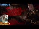 Стрим Shadow Warrior — ЧАСТЬ 3 Воин фаллоса непобедим!