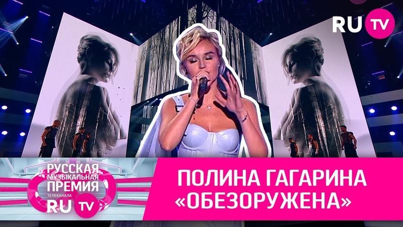 Полина Гагарина — «Обезоружена»