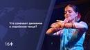 Что означают движения в индийском танце