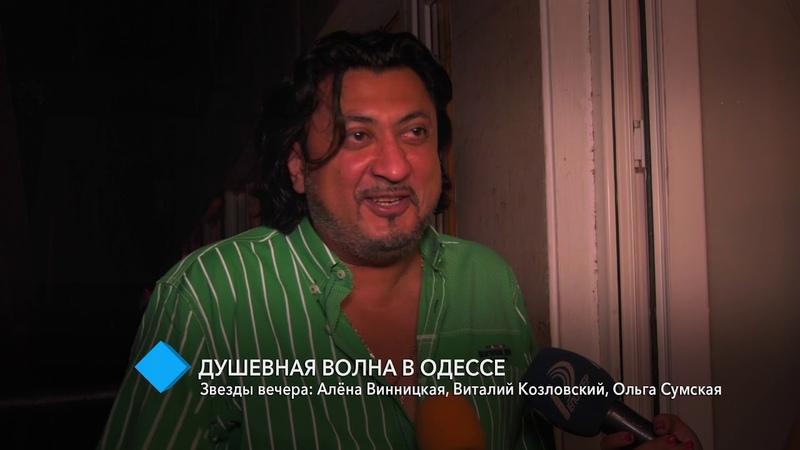«Душевная волна» в Одессе: Алёна Винницкая, Виталий Козловский, Ольга Сумская