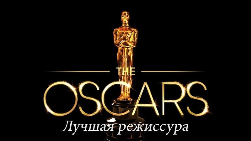 Лучшая режиссура. Все победители премии Оскар (1927/28-2015)