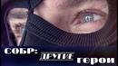 СОБР другие герои Короткометражный фильм