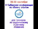 28-30 сентября, Новосибирск, Пятая Сибирская конференция по обмену опытом для тренеров по грудничковому и раннему плаванию