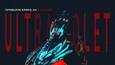 Max Fabian - ULTRAVIOLET Премьера клипа 2018