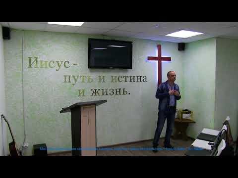 Вечернее служение 22.08.18г. Тема Всегда ли мы в присутствии Бога Проповедует пастор А.Сиверин.
