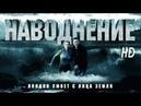 Наводнение (2007) катастрофа, триллер, четверг, кинопоиск, фильмы , выбор, кино, приколы, ржака, топ