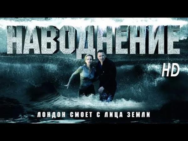 Наводнение 2007 катастрофа триллер четверг кинопоиск фильмы выбор кино приколы ржака топ
