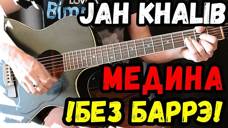 Jah Khalib - MEDINA на гитаре разбор БЕЗ баррэ от Гитар ван