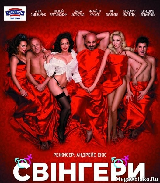 Свингеры (2018/WEB-DL/WEB-DLRip)