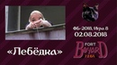 Форт Боярд Россия 2018 - Лебёдка (02.08.2018)