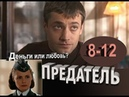Отличный, русский триллер, дилема, деньги или любовь? Фильм, ПРЕДАТЕЛЬ,серии 8-12, криминал,детектив
