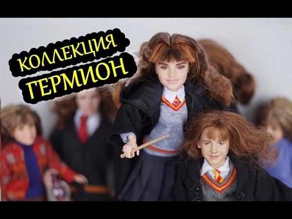 ГЕРМИОНА/ Коллекция кукол / История кукол ГАРРИ ПОТТЕР / Review of Hermione Granger