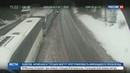 Новости на Россия 24 • Участок дороги, на котором перевернулся автобус, арендует Финляндия