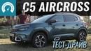 C5 AirCross Туарег от Citroen