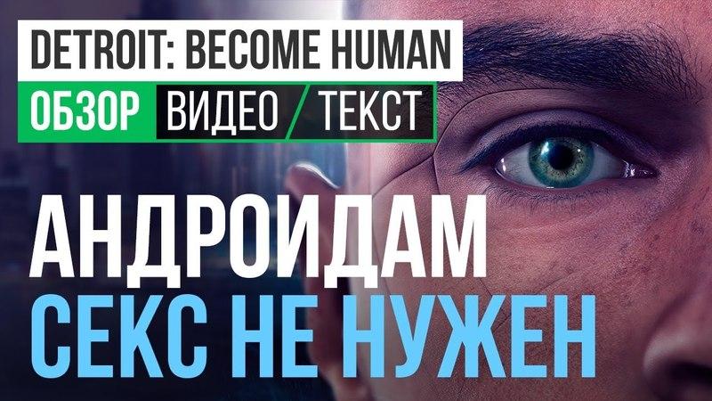 Обзор игры Detroit Become Human