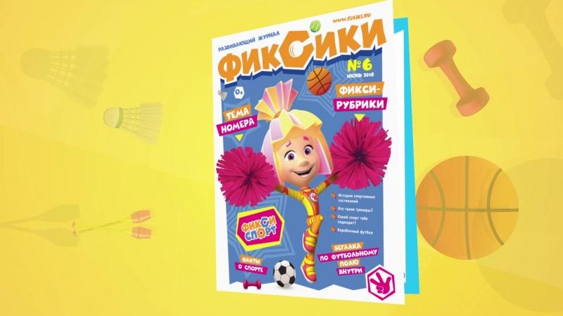 Журнал Фиксики №6