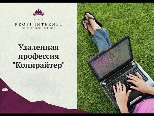1-e занятие курса Удалённая профессия КОПИРАЙТЕР 15.0 - Начало в 2000 по мск.