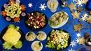 Подборка салатов к праздничному столу