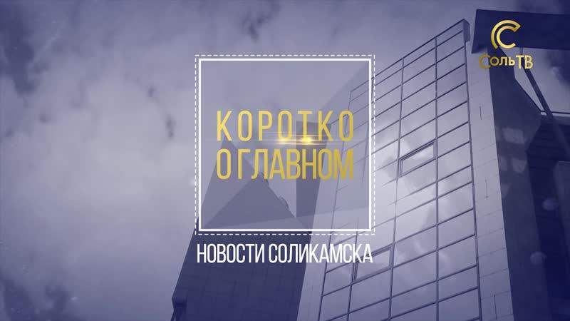 ID-ЗАСТАВКА   Cоль ТВ