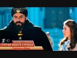Эпизод из 23 серии. Султан и Анна.[0]