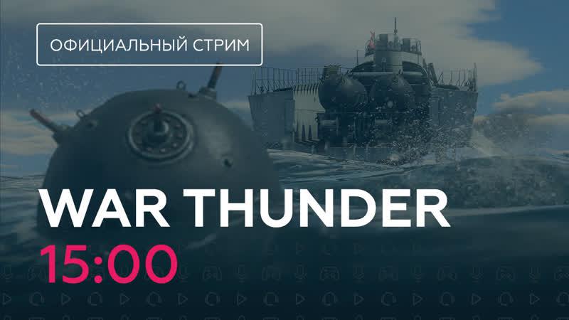 War Thunder. Сапер на максималках