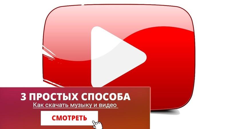 Как скачать видео с youtube ютуба 3 простых способа