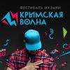 Фестиваль «Крымская волна. Торопова дача»