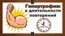ГИПЕРТРОФИЯ О ДЛИТЕЛЬНОСТИ ПОВТОРЕНИЙ