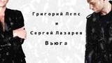 Григорий Лепс и Сергей Лазарев - Вьюга (Обработка - Нарек Пилипосян)