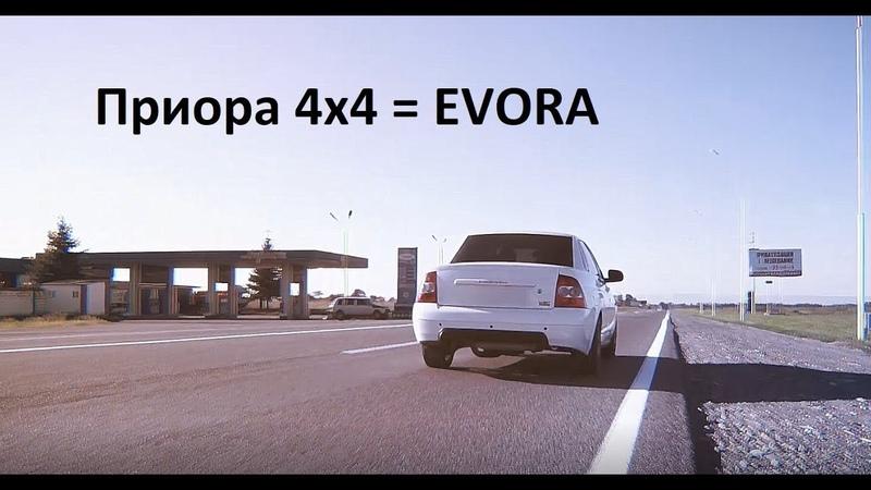 Это ЭВОРА! Приора с ПОЛНЫМ приводом от EVO и Турбиной!