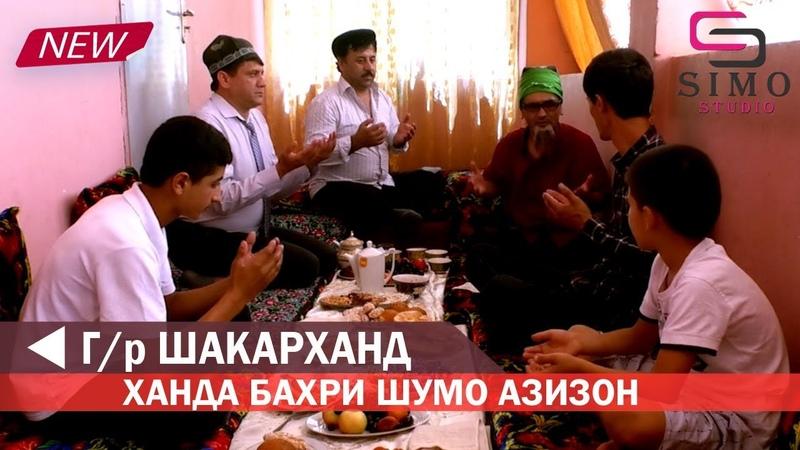 ШАКАРХАНД БИХАНДЕД ЛАХЗАТ БАРЕТ КИСМИ 1